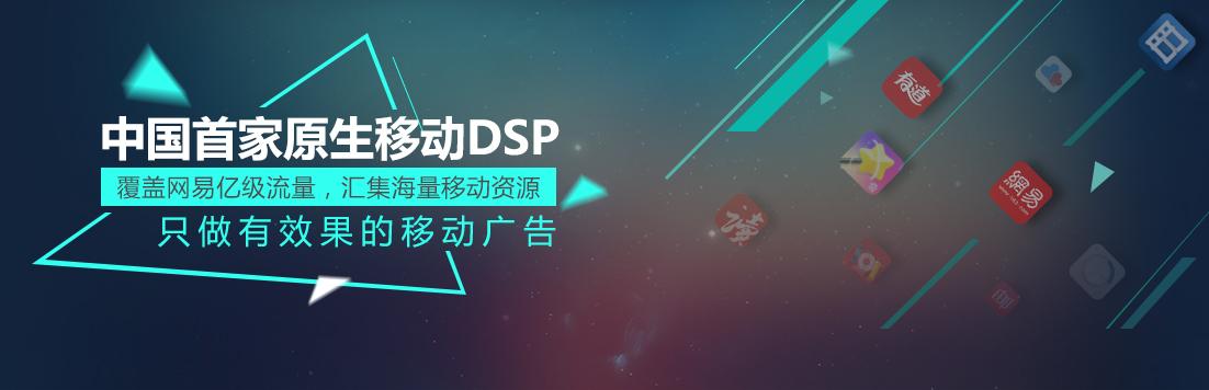 中国首家原生移动DSP 覆盖网易亿级流量,汇集海量移动资源 只做有效果的移动广告