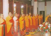 中国佛教协会