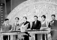 首届中国珠海海峡两岸暨香港电影节开幕式