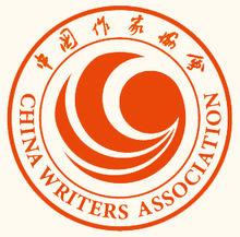 中国作家协会新会徽图案