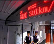 京沪高铁载客试跑 时速达300公里