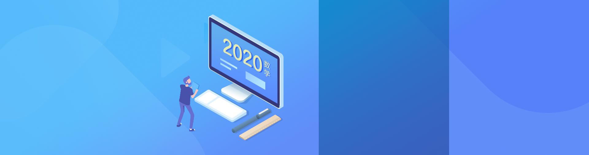 2020考研数学全程班【长线进阶版】