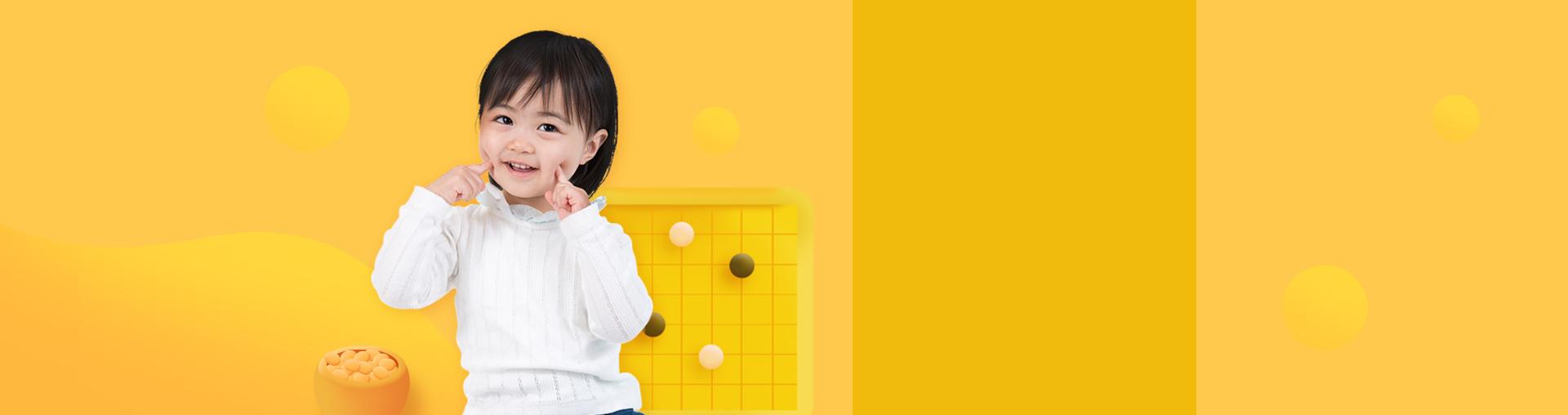 【4-8岁】在线少儿围棋启蒙训练营(限量赠99元围棋盒子)